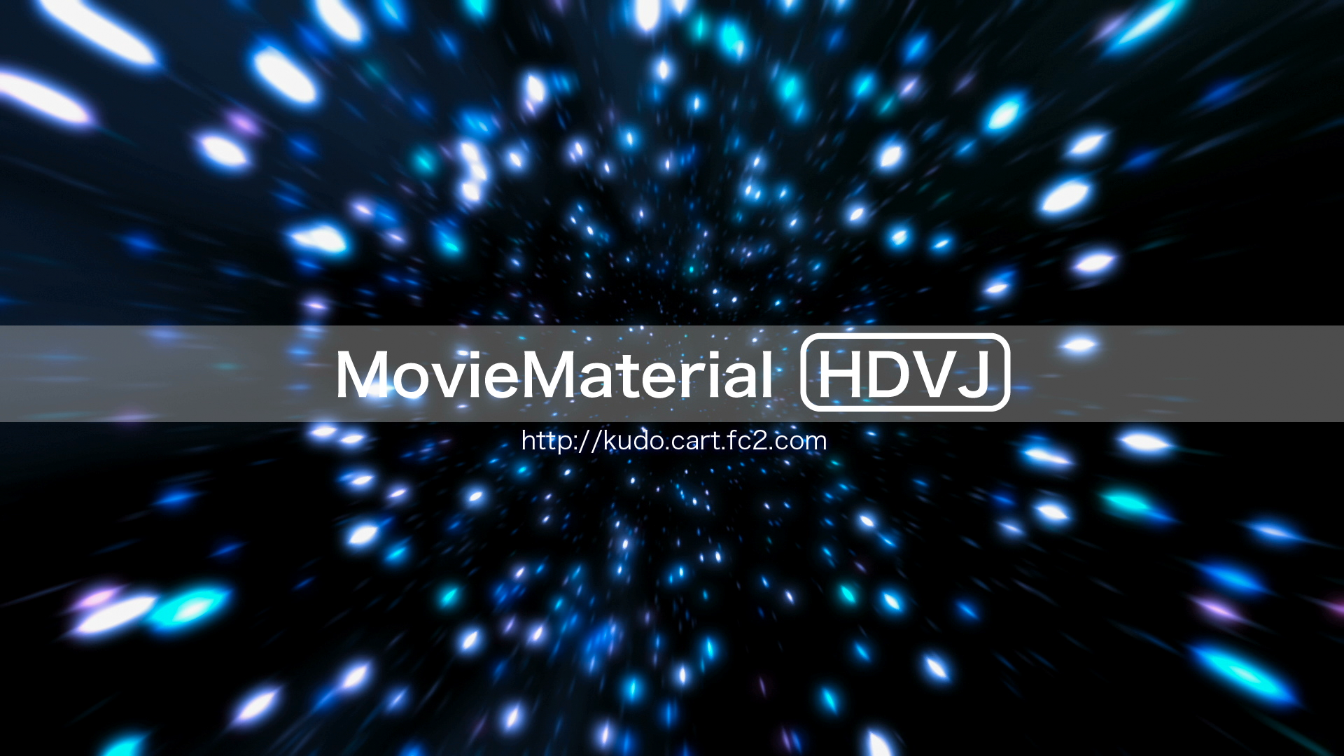 MovieMaterial HDVJ フルハイビジョンVJ動画素材集 画像1