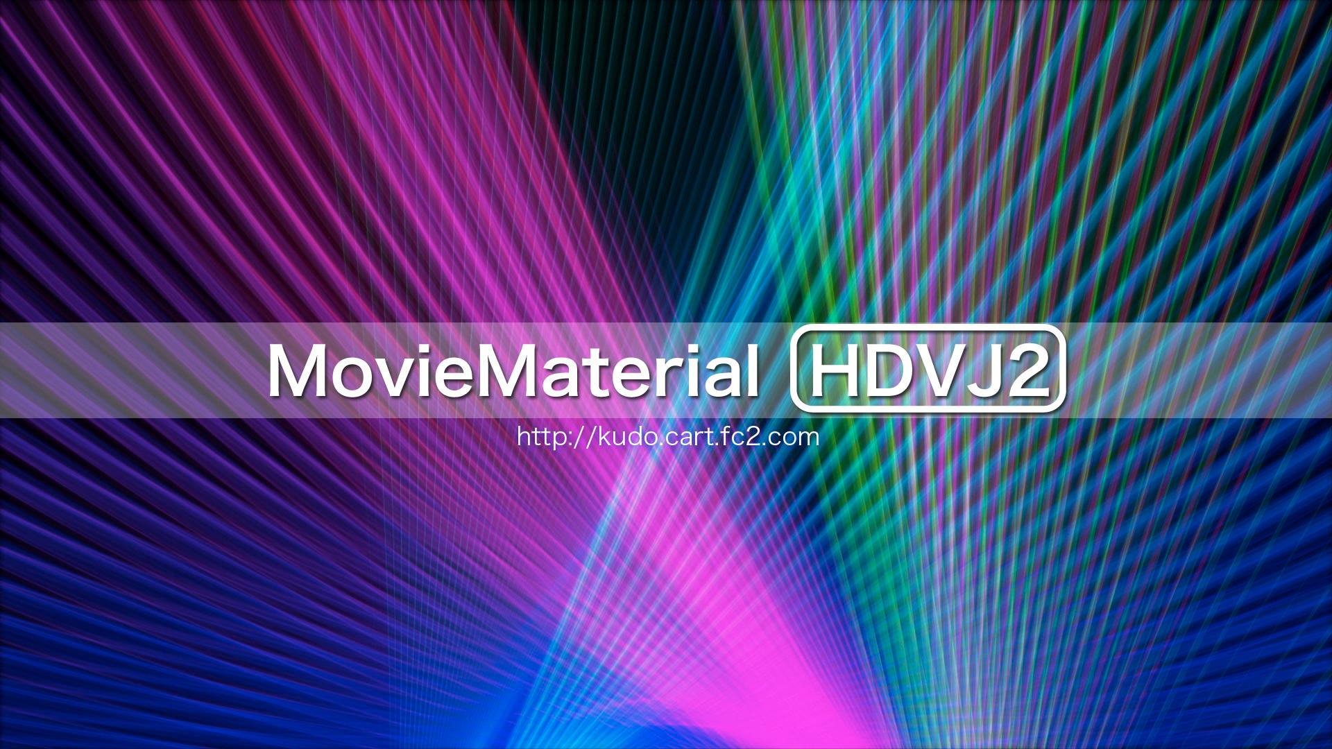 MovieMaterial HDVJ2 フルハイビジョンVJ動画素材集 画像1