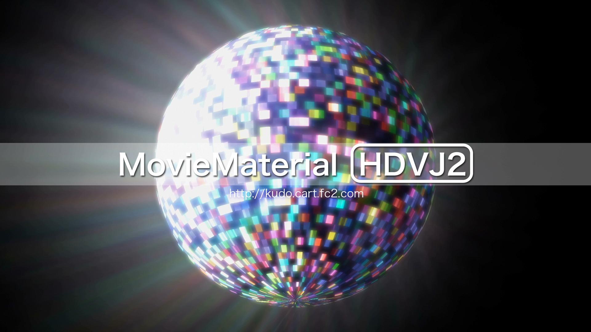 MovieMaterial HDVJ2 フルハイビジョンVJ動画素材集 画像2