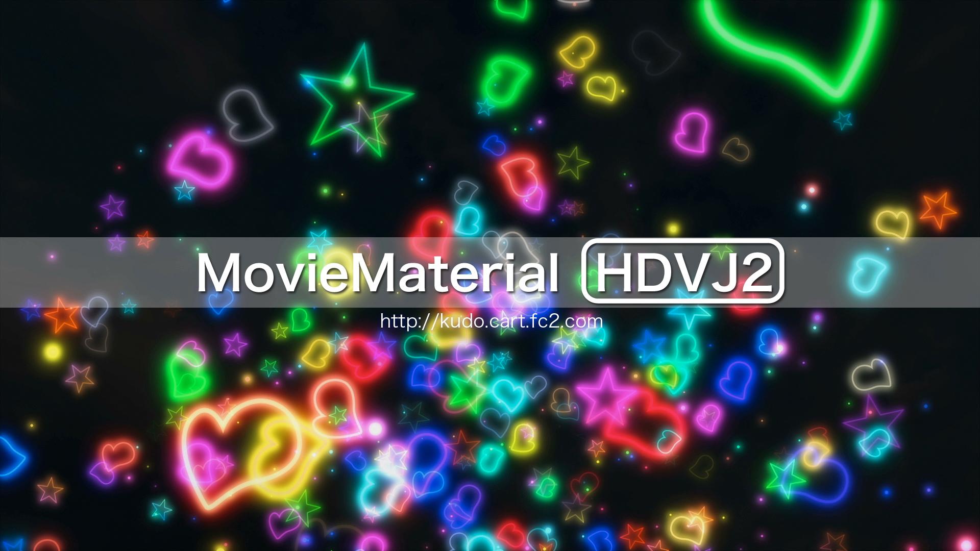 MovieMaterial HDVJ2 フルハイビジョンVJ動画素材集 画像3