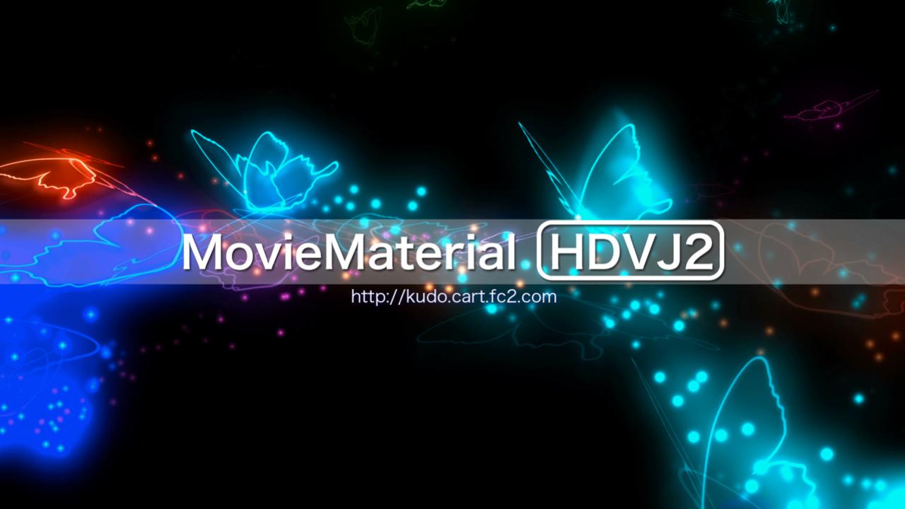 MovieMaterial HDVJ2 フルハイビジョンVJ動画素材集 画像4